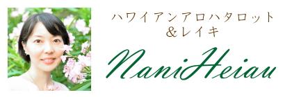 Nani Heiau ハワイアンアロハタロット & レイキ